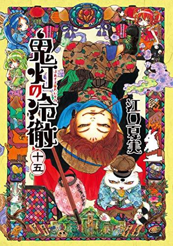 鬼灯の冷徹(15) (モーニングコミックス)