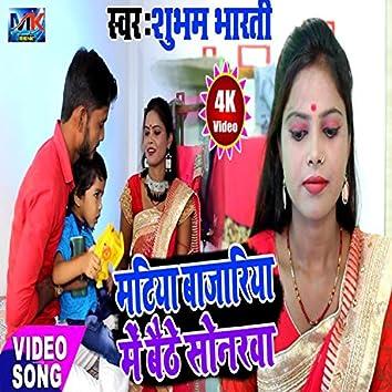 Matiya Bajariya Me Bathiya Sonarba (Nagpuri)