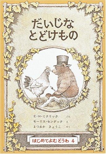だいじなとどけもの (世界傑作童話シリーズ―はじめてよむどうわ 4)