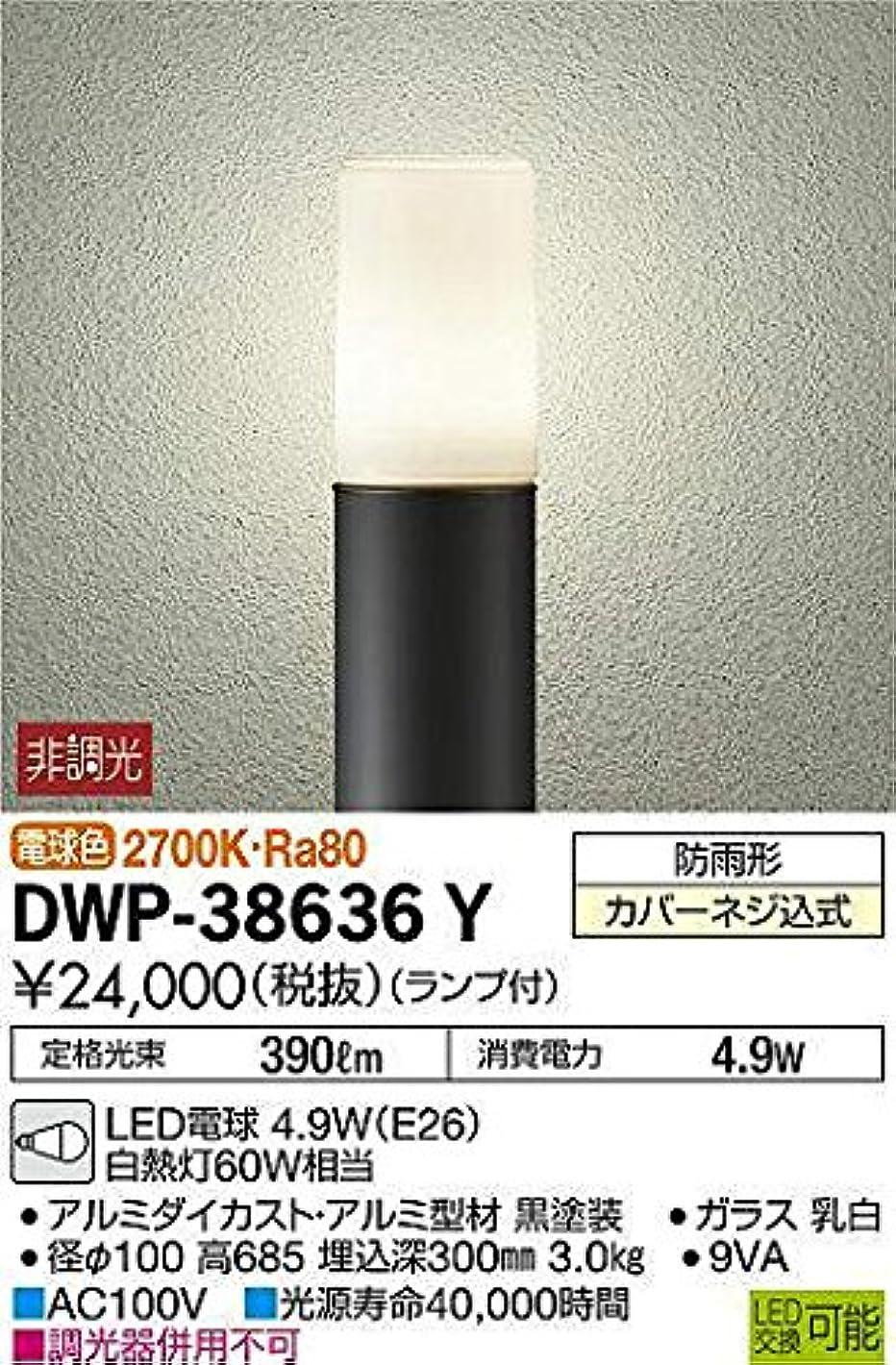 ストッキング関連する同様にDAIKO LEDアプローチ灯 ランプ付 防雨形 白熱灯60W相当 非調光タイプ 6.6W 口金E26 高さ685mm 電球色 黒 DWP-38636Y