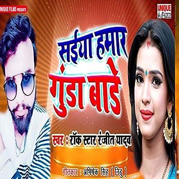Saiya Hamar Gunda Baade - Single