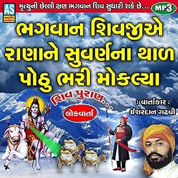 Bhagvan Shivji Ae Rana Ne Suvarn Na Thal Pothu Bhari Mokalya Shiv Puran