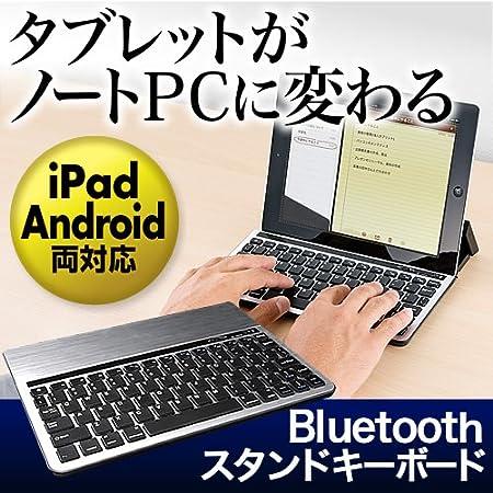 サンワダイレクト Bluetoothキーボード iPad Android 対応 ブルートゥース キーボード スタンド機能付き ワイヤレスキーボード 400-SKB033