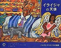 イライジャの天使―ハヌカとクリスマスの物語 (〈いのちのバトン〉シリーズ)