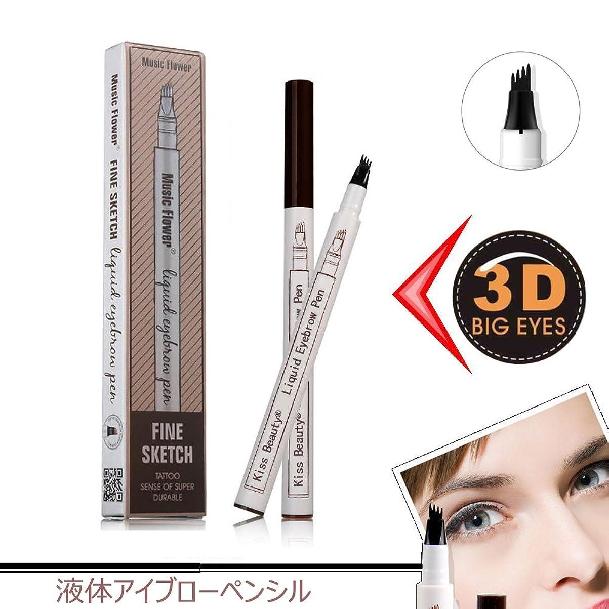 歩く民族主義素子最新 防水 耐汗性 4つのニブ タトゥー眉ペン 長持ちする眉毛ペン 液体 アイブロウペンシル 自然 3D アイブロウ 使用するのは簡単