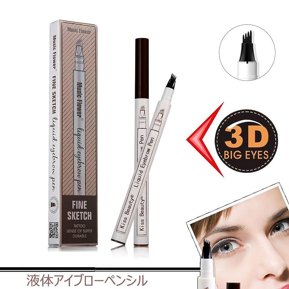 豊富にロッドリズム最新 防水 耐汗性 4つのニブ タトゥー眉ペン 長持ちする眉毛ペン 液体 アイブロウペンシル 自然 3D アイブロウ 使用するのは簡単