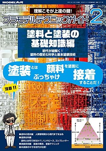 プラモデルテクニックガイド2 2021年 10 月号 [雑誌]: モデルアート 増刊