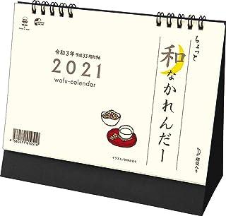卓上L ちょっと和なかれんだー 2021年 カレンダー 卓上 CL-1015