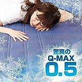 極涼 敷きパッド 枕パッド お得な2点セット 接触冷感 QMAX0.5 涼感 3.8倍冷たい tobest 吸水速乾 丸洗い (お得な2点セット 敷きパッドS+枕パッド)