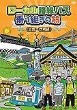 ローカル路線バス乗り継ぎの旅 出雲~枕崎編[DVD]