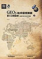 GEO‐5 地球環境概観第5次報告書―私達が望む未来の環境〈上〉