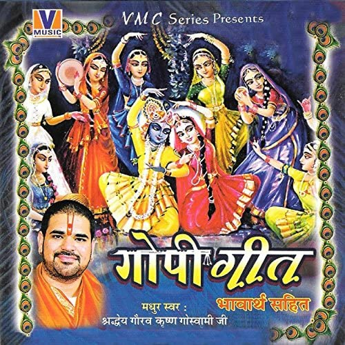 Shradheya Gaurav Krishan Goswami Ji