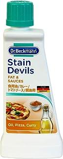 ドクターベックマン 原因別シミとり剤 食用油/トマトソース/カレー/醤油用 去年のシミも落とすスゴ腕 ステインデビルス50ml