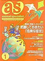 アニマルスペシャリスト向け専門誌 月刊as(月刊アズ) 2011年1月号 通巻252号 (月刊as)