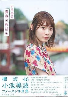 欅坂46 小池美波 ファースト写真集 『青春の瓶詰め』 直筆サイン入 + イベント特典ポストカード 全2種