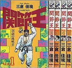 関節王 全5巻完結 (グランドチャンピオンコミックス) [マーケットプレイス コミックセット]