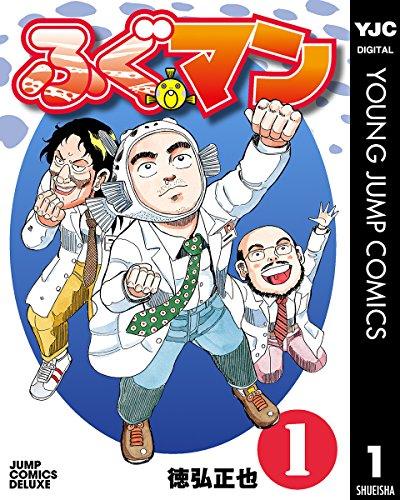ふぐマン 1 (ヤングジャンプコミックスDIGITAL)