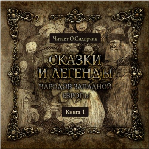 European Folk Tales and Legends, Volume 1 audiobook cover art