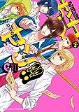 お女ヤン!! イケメン☆ヤンキー☆パラダイス(5) (魔法のiらんどコミックス)