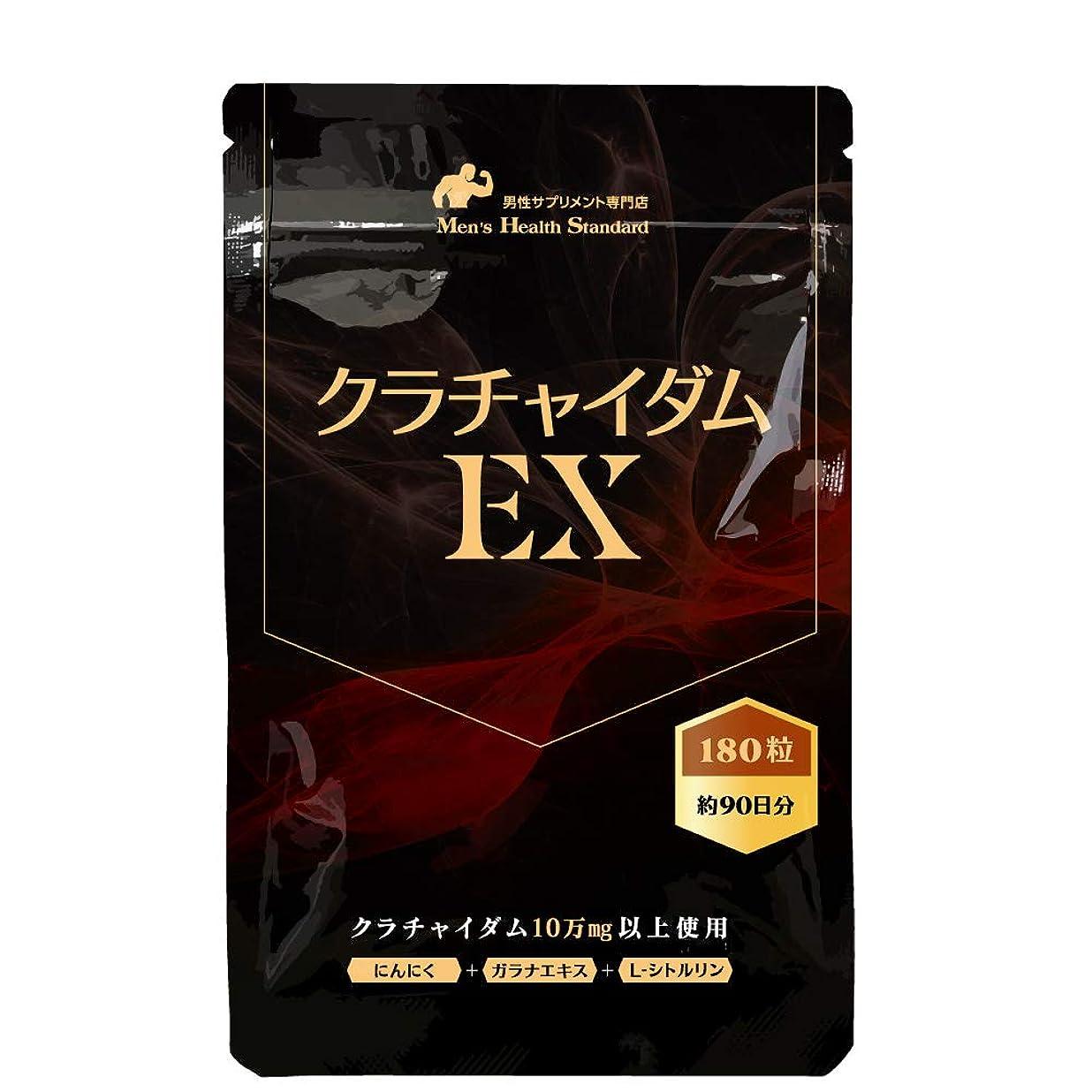 鉱夫多分息子Men's Health Standard クラチャイダムEX 男性用サプリメント (180粒 約90日分) クラチャイダム [27,000mg配合]