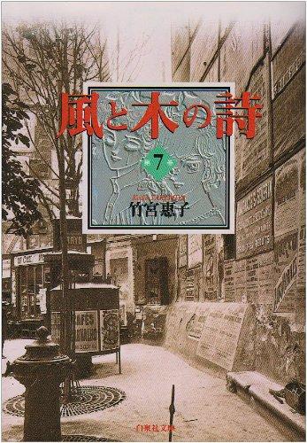 風と木の詩 (第7巻) (白泉社文庫)