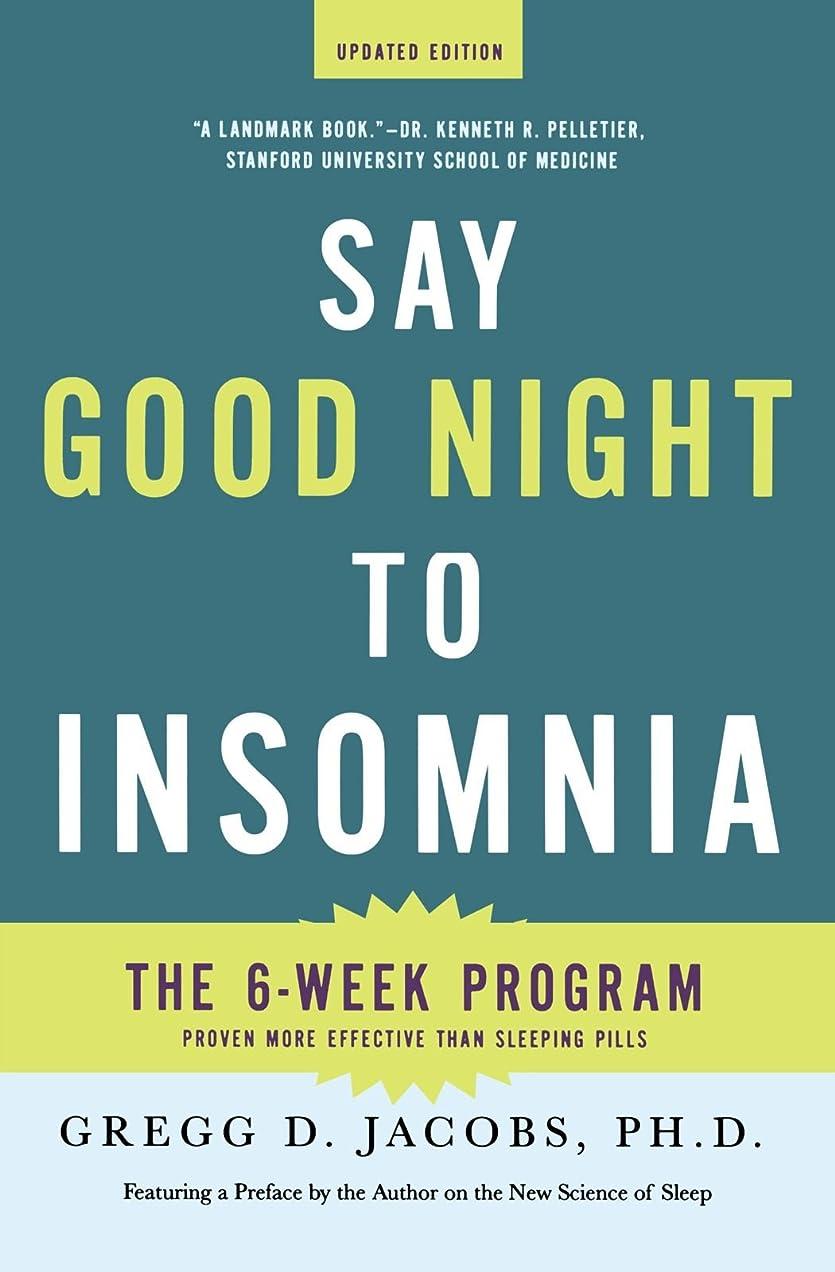 放射性経由でくすぐったいSay Good Night to Insomnia