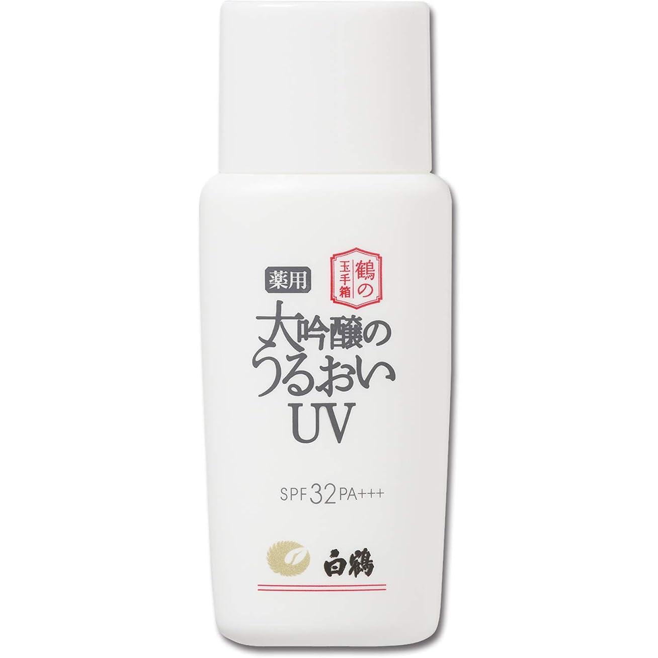 白鶴 鶴の玉手箱 薬用 大吟醸のうるおいUV 50g SPF32 PA+++