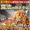大磯屋製麺所 大磯屋 やきそば 10食セット(太麺)特製ソース300ml×1本付き