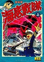 海底戦隊〔完全版〕(上) (マンガショップシリーズ) (マンガショップシリーズ 447)
