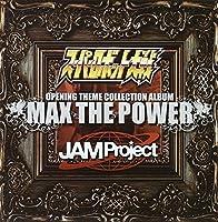 『スーパーロボット大戦』×JAM Project  OPENING THEME COLLECTION ALBUM MAX THE POWER