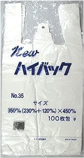 ホリアキ レジ袋 ニューハイバック #35 35-W 白 4000枚入