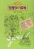 物理学の探検 (G・ガモフコレクション)