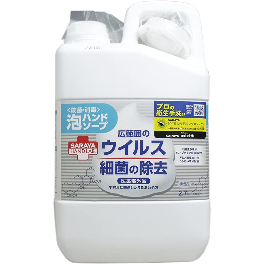 浴刺激する乳白色サラヤ ハンドラボ薬用泡ハンドソープ 詰替用 2.7L×3