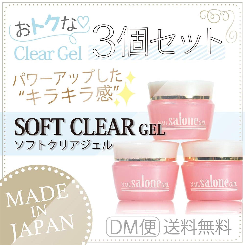 Salone gel サローネ ソフトクリアージェル お得な3個セット ツヤツヤ キラキラ感持続 抜群のツヤ 爪に優しい日本製 3g