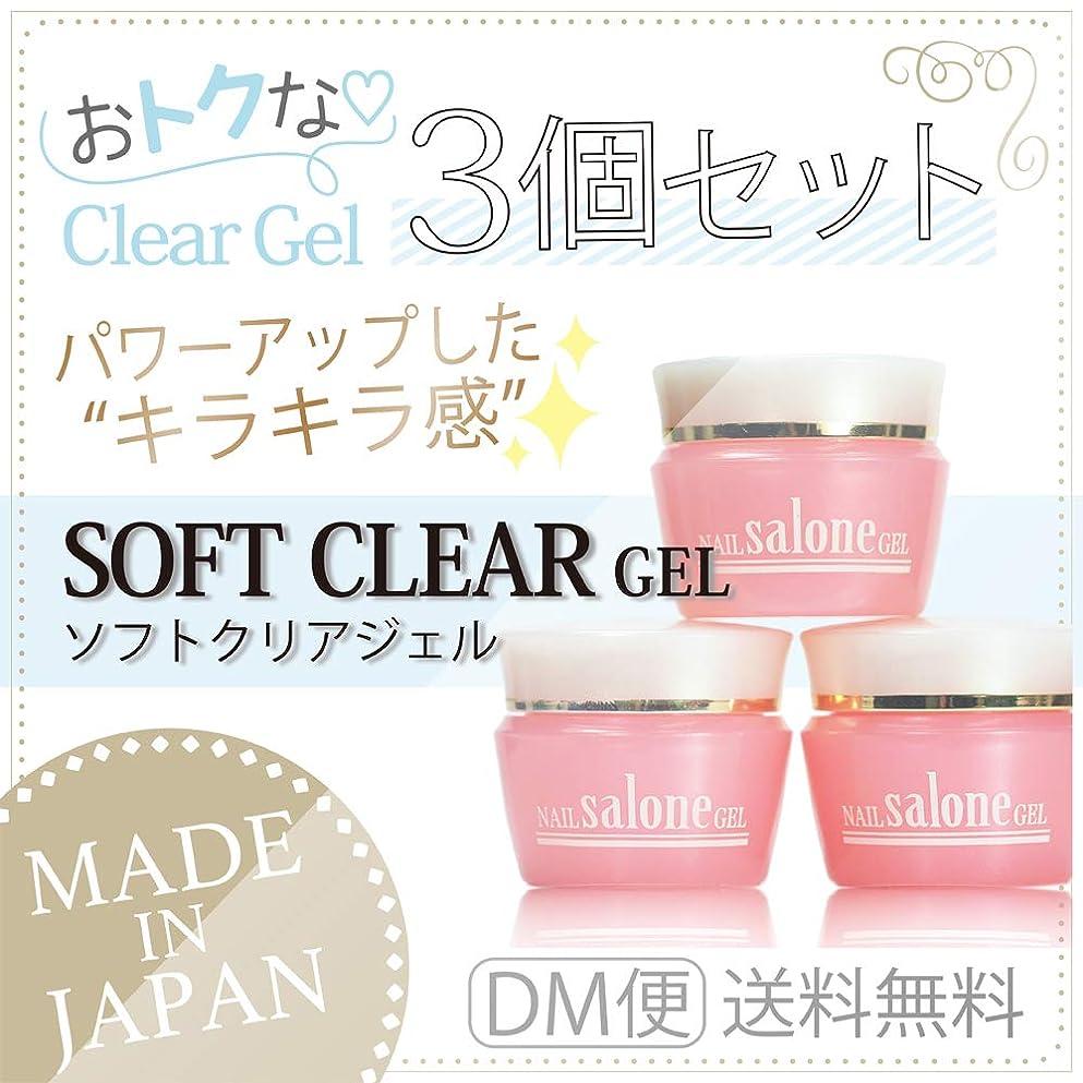 振るコンピューター落ち着かないSalone gel サローネ ソフトクリアージェル お得な3個セット ツヤツヤ キラキラ感持続 抜群のツヤ 爪に優しい日本製 3g