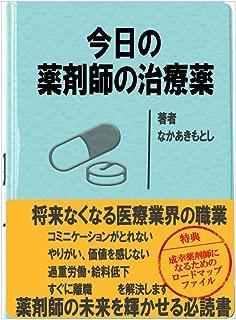 今日の薬剤師の治療薬: 未来の薬剤師に必要な禁断の書