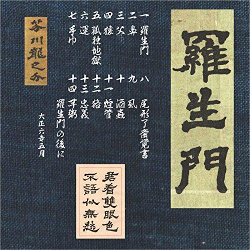 『羅生門(全十四話・後書)』のカバーアート