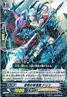 カードファイト!!ヴァンガード[ヴァンガード] 督戦の撃退者 ドリン ブースターパック第12弾 「黒輪縛鎖」収録カード/BT12-021-R