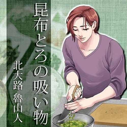 イケメン料理人シリーズ「昆布とろの吸い物」 | 北大路 魯山人