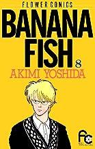 BANANA FISH(8) BANANA FISH (フラワーコミックス)