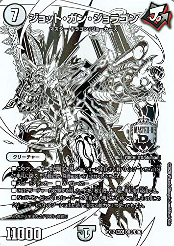 デュエルマスターズ ジョット・ガン・ジョラゴン ドラリンカード 拡張パック 最強戦略!!ドラリンパック DMEX12 デュエマ ゼロ文明 クリーチャー
