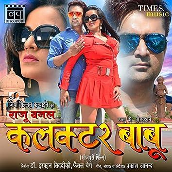 Raju Banal Collector Babu (Original Motion Picture Soundtrack)