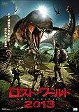 ロスト・ワールド2013[DVD]