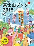 富士山ブック2018「日本一の山へ登ろう!」4大登頂ルート&お鉢巡りガイド 富士山登山情報のバイブル! (別冊 山と溪谷)