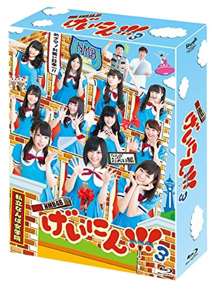 把握引き渡す分離NMB48 げいにん! ! ! 3 Blu-ray BOX (本編3枚+特典ディスクBD1枚)