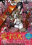 すべての人類を破壊する。それらは再生できない。 (7) (角川コミックス・エース)