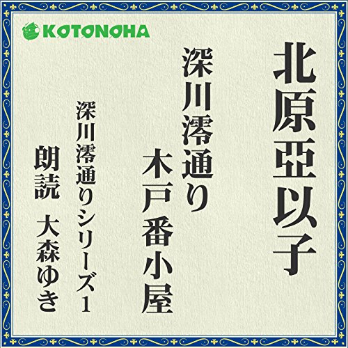 『深川澪通り木戸番小屋』のカバーアート