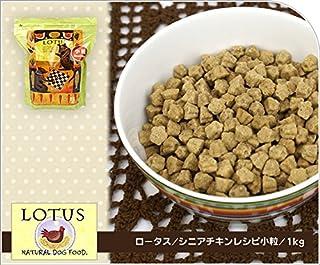ロータス LOTUS シニアチキンレシピ小粒 1kg 犬 ドライフード