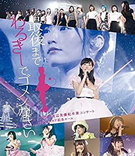 NMB48 渡辺美優紀卒業コンサート in ワールド記念ホール ~最後までわるきーでゴメンなさい~ [Blu-ray]...