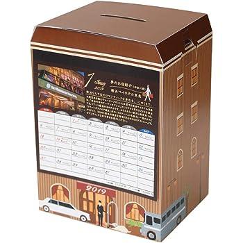 Amazon Co Jp アルタ 2019年 カレンダー 15万円貯まるカレンダー 夢のお宿 Cal19009 文房具 オフィス用品